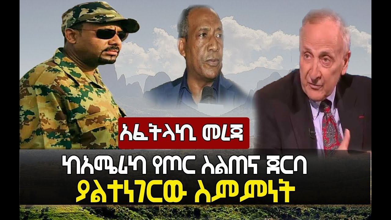 Unheard agreement behind the united states defense force training in Ethiopia