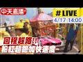 【白沙屯媽祖 中天直播#LIVE】19號要回宮粉紅超跑一路衝衝衝@中天社會頻道 20210417