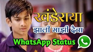 Khanderaya Zali Mazi Daina Whatsapp Status Marathi Status Insane Rivals.mp3
