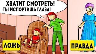 10 ВЕЩЕЙ, О КОТОРЫХ НАМ ЛГАЛИ РОДИТЕЛИ