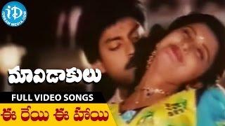 Maavidakulu Movie Songs - Ee Reyi Ee Haayi Video Song | Jagapathi Babu, Rachana, Poonam | Koti