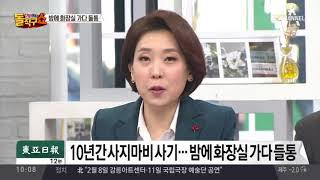 '10년 사지마비' 보험사기…화장실 가다 딱 걸려 thumbnail