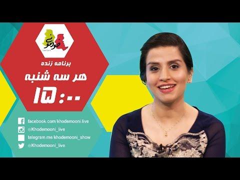 خودمونی قسمت ۳۳ - نقش و تاثیر سینمای ایران در عرصه جهانی چیست؟ - ۱۹ اردیبهشت ۱۳۹۶