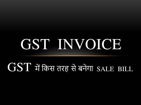 किस तरह का होगा GST में SALE BILL | GST Invoice Format in India in Hindi | GST bill explained