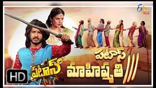 Patas | 21st  October 2017 | Baahubali2 Movie  Spoof | Full Episode 589| ETV Plus