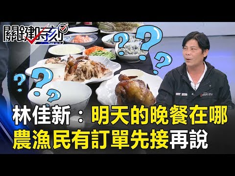 林佳新:明天的晚餐在哪都不知道 農漁民有訂單先接再說!! 關鍵時刻20190325-6 林佳新 高嘉瑜 林佳新