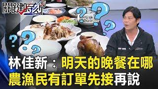 林佳新:明天的晚餐在哪都不知道 農漁民有訂單先接再說!! 關鍵時刻20190325-6 林佳新 高嘉瑜 林佳新 thumbnail