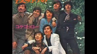 ザ・スパイダースThe Spiders/⑲夜明けの二人Yoake No Futari (1969年8...