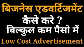 कम पैसो में एडवरटाइजिंग ? | Low cost Advertising In Business | How To Grow Business
