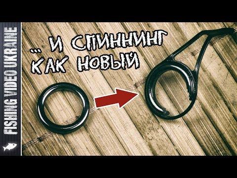 Как поменять кольцо на спиннинге видео