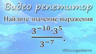 ЕГЭ по математике. Задание 2. Найдите значение выражения. Базовый уровень