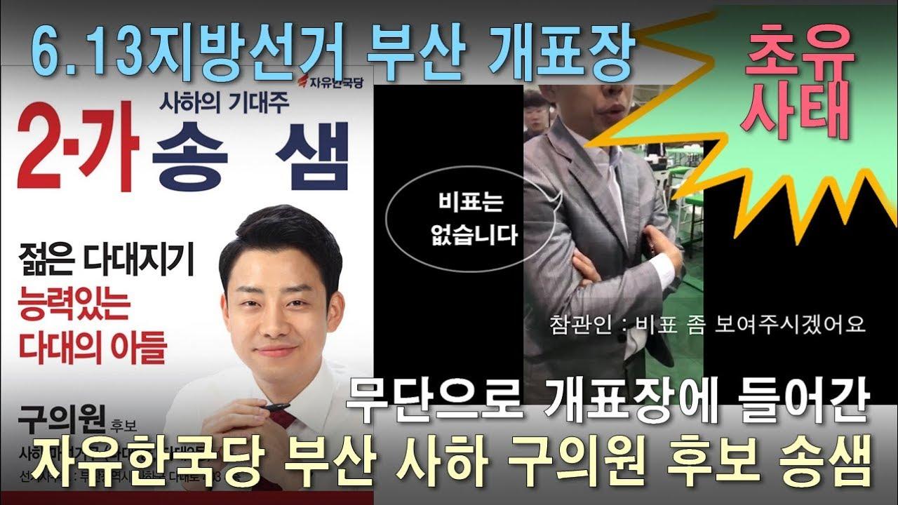 [6.13지방선거 부산 개표장 초유사태]무단으로 개표장에 들어간 자유한국당 부산 사하 구의원 송샘 후보