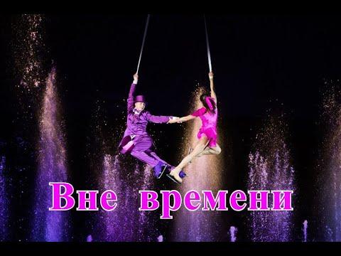 Мюзикл Вне времени в театре Аквамарин
