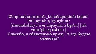 Проект «Учим армянский язык». Урок 59