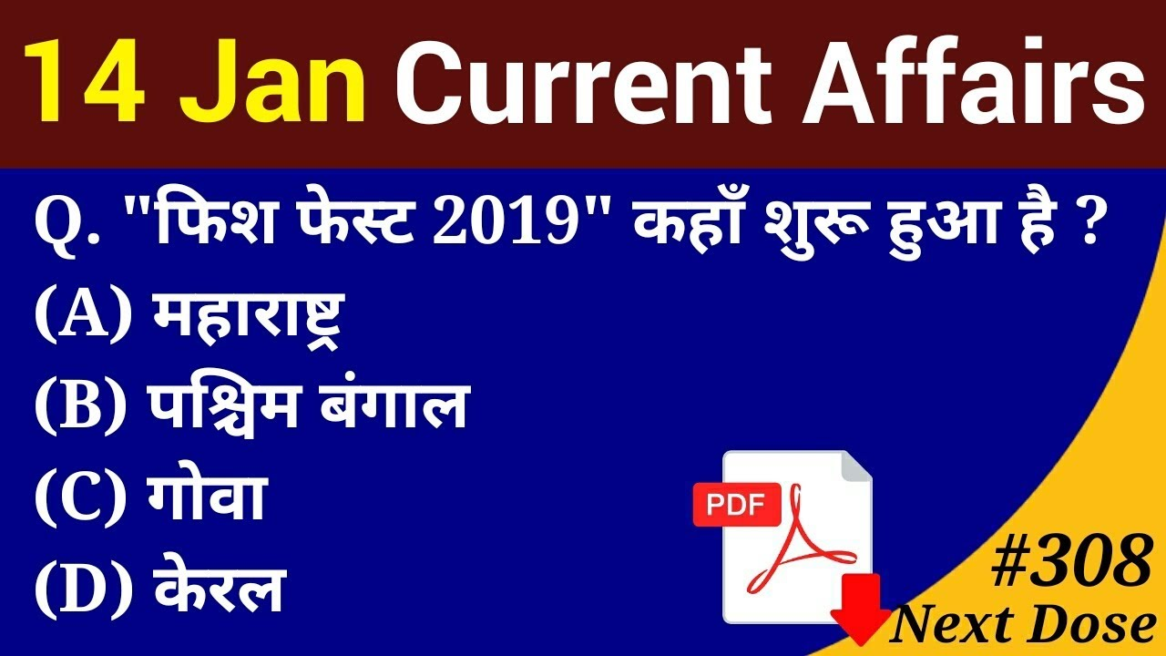 Current Affairs 2019 for GK Daily Current Affairs News