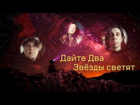 Дайте Два — Звёзды светят | Проект «Естественный отбор»