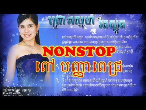 Pov Panhapich Non Stop Song Collection 02 - Nonstop Entertainment