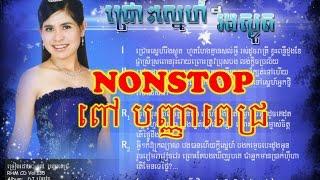 Pov Panhapich Non Stop Song Collection 02 - Nonstop Entertainment