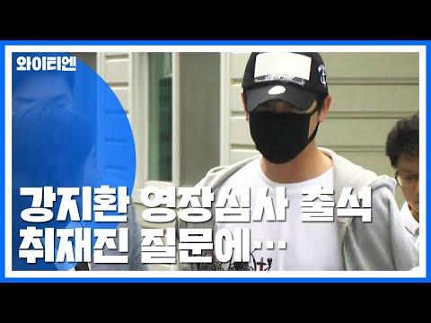 '성폭행 혐의' 강지환 영장 심사 진행 중...법원 결정 주목 / YTN