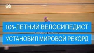 105 летний велосипедист установил новый мировой рекорд