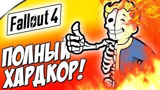 Fallout 4 Survival - ЭЛЕМЕНТЫ ВЫЖИВАНИЯ бета