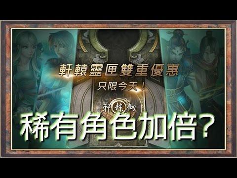 《神魔之塔》軒轅劍 軒轅靈匣抽卡12抽 稀有角色加倍? - YouTube