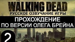 The Walking Dead Ep.1 Прохождение Брейна - #2