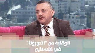 د.طريف عاشور - ماذا عن الوقاية من فيروس كورونا في فلسطين