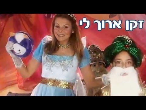 רינת גבאי ומימי, חגי ישראל  - פורים - זקן ארוך לי