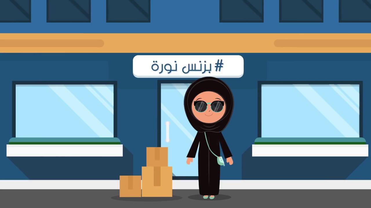 Business Noura E23 بزنس نورة استخدام 13