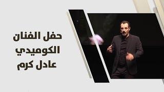 حفل الفنان الكوميدي عادل كرم