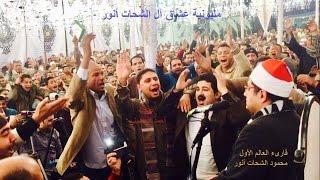 مليونية عالمية واحتفال حاشد الشيخ محمود الشحات العشاء السمارة تمي الامديد دقهلية 6-1-2017