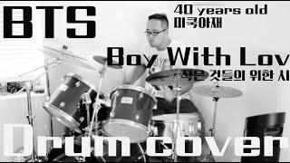 40살 아재의 BTS 작은 것들의 위한 시 드럼 커버 연습 - Boy With Lov drum cover by 40 year old Korean 방탄소년단