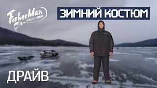Костюм для снегохода и квадроцикла ДРАЙВ Fisherman