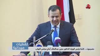 تغطيات حضرموت | كلمة رئيس الوزراء الدكتور معين عبدالملك أمام مجلس النواب