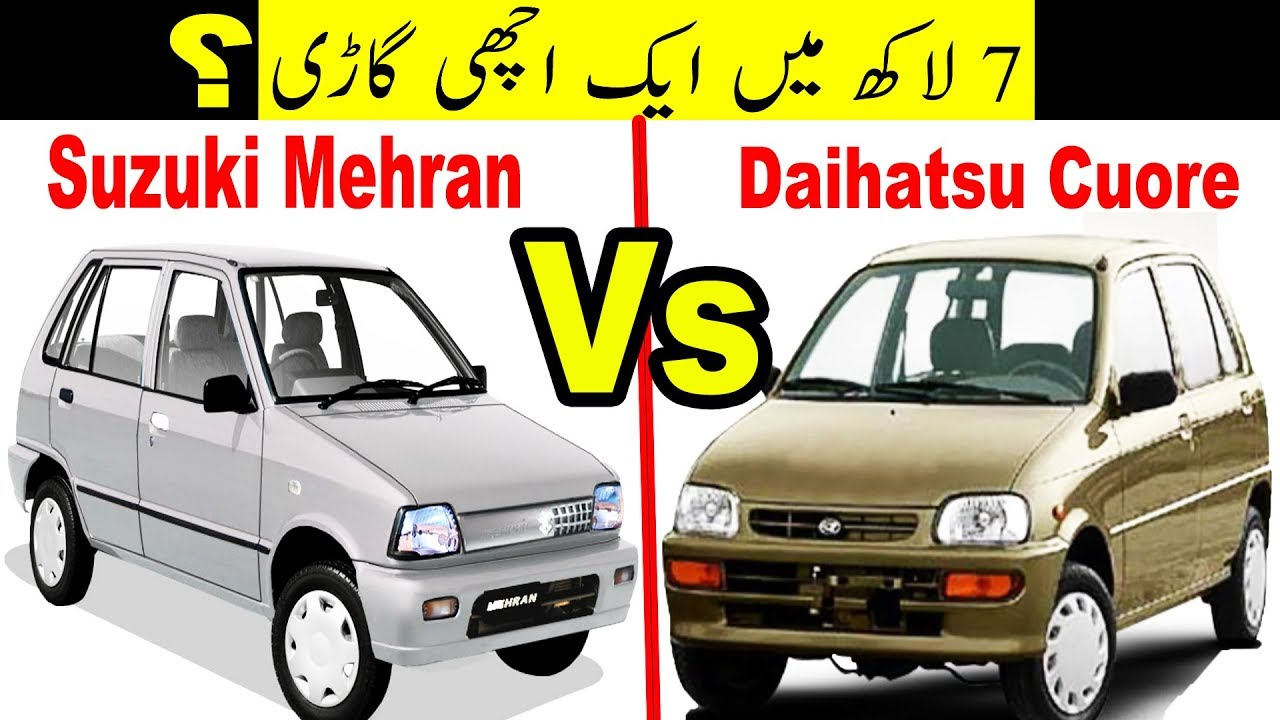 Suzuki Mehran Vs Daihatsu Cuore Pakistan Youtube