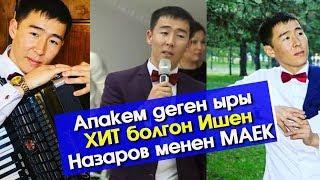Апакем деген ыры ХИТ болгон Ишен Назаров менен МАЕК | Шоу-Бизнес
