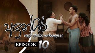 Andungira | Episode 10 - (2021-10-17) | ITN Thumbnail