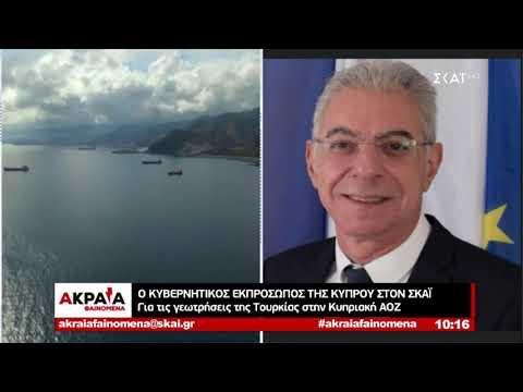 Ακραία Φαινόμενα   Ο Κυβερνητικός εκπρόσωπος της Κύπρου στον ΣΚΑΪ   16/06/2019