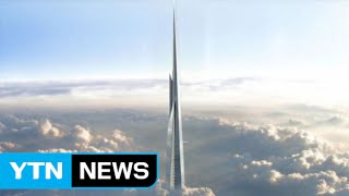 """""""두바이 보다 더 높게""""...사우디 초고층 빌딩 / YTN"""