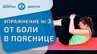 Комплекс обезболивающих упражнений для поясничного отдела позвоночника. Упражнение 3(, 2015-05-04T21:24:39.000Z)