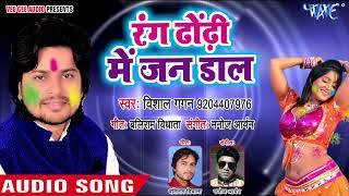 2018 का सबसे रंगीला होली गीत Rang Dhodhi Me Jan Daal Vishal Gagan Bhojpuri Hit Songs 2018