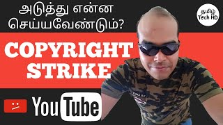 YouTube Copyright Strike: What to do Next? | YouTube Tips in Tamil Tech HD | YouTube Series
