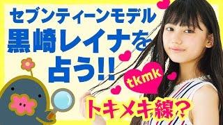 【トキメキ線!?...
