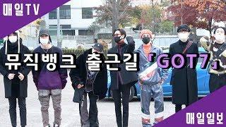 [매일TV] 뮤직뱅크(MUSICBANK) 출근길 - 갓세븐(GOT7)