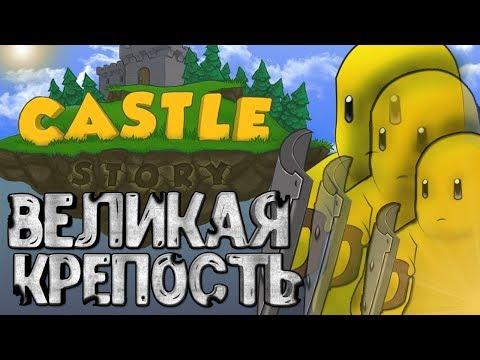 ВЕЛИКАЯ КРЕПОСТЬ! #1 Castle Story Прохождение