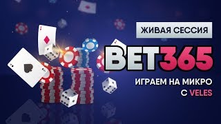 Bet365 poker, 2-3 фиша  за каждым столом, серьезно ?