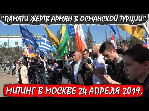 МИТИНГ АРМЯН В МОСКВЕ 24 АПРЕЛЯ 2019
