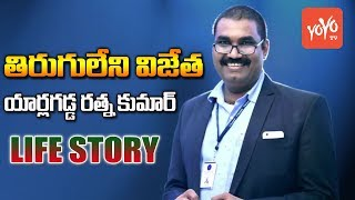 Yarlagadda Ratnakumar Success Story | VENKATA RATNA KUMAR YARLAGADDA