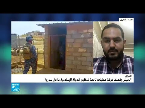 الجيش العراقي يقصف غرفة عمليات تابعة لتنظيم -الدولة الإسلامية- داخل سوريا